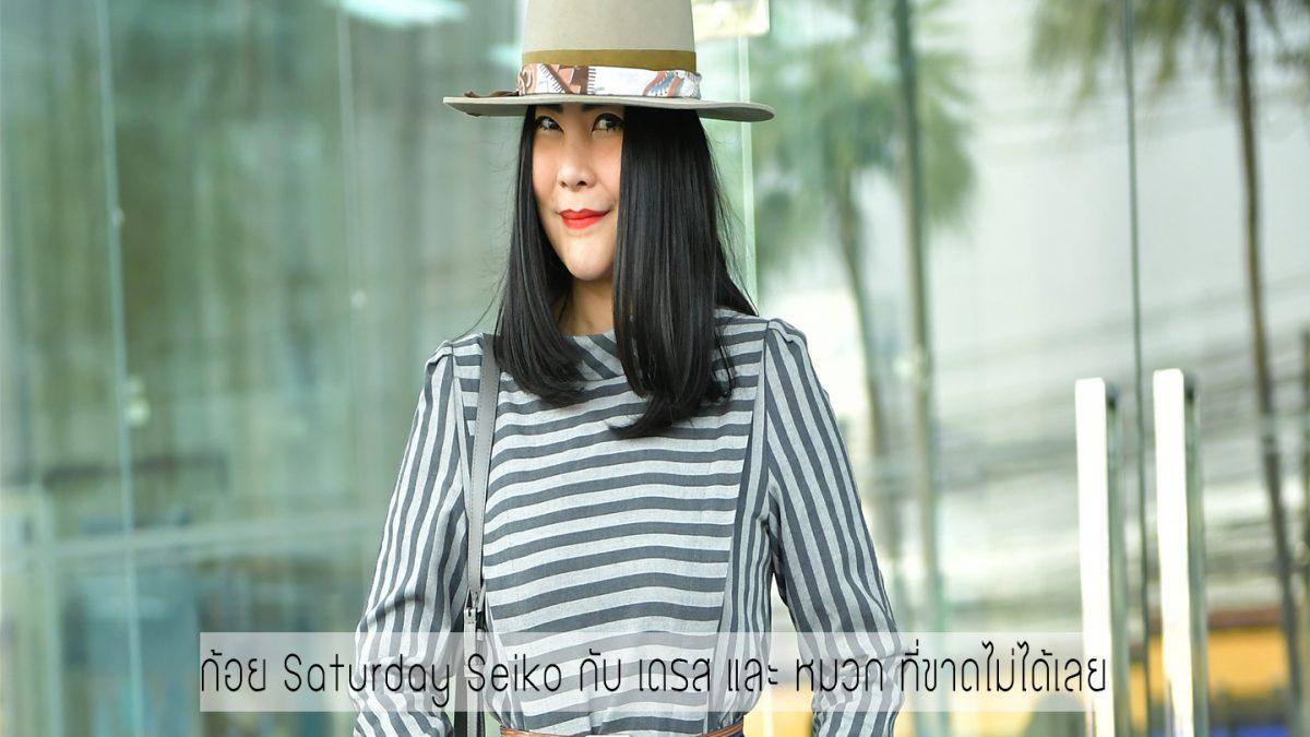 ก้อย Saturday Seiko กับ เดรส และ หมวก ที่ขาดไม่ได้เลย