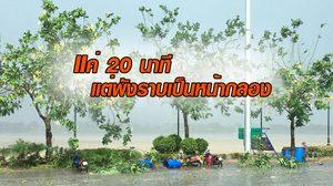 แค่ 20 นาทีก็พินาศ! เผยสภาพก่อน-หลัง นาทีพายุฝนถล่มที่ นครพนม