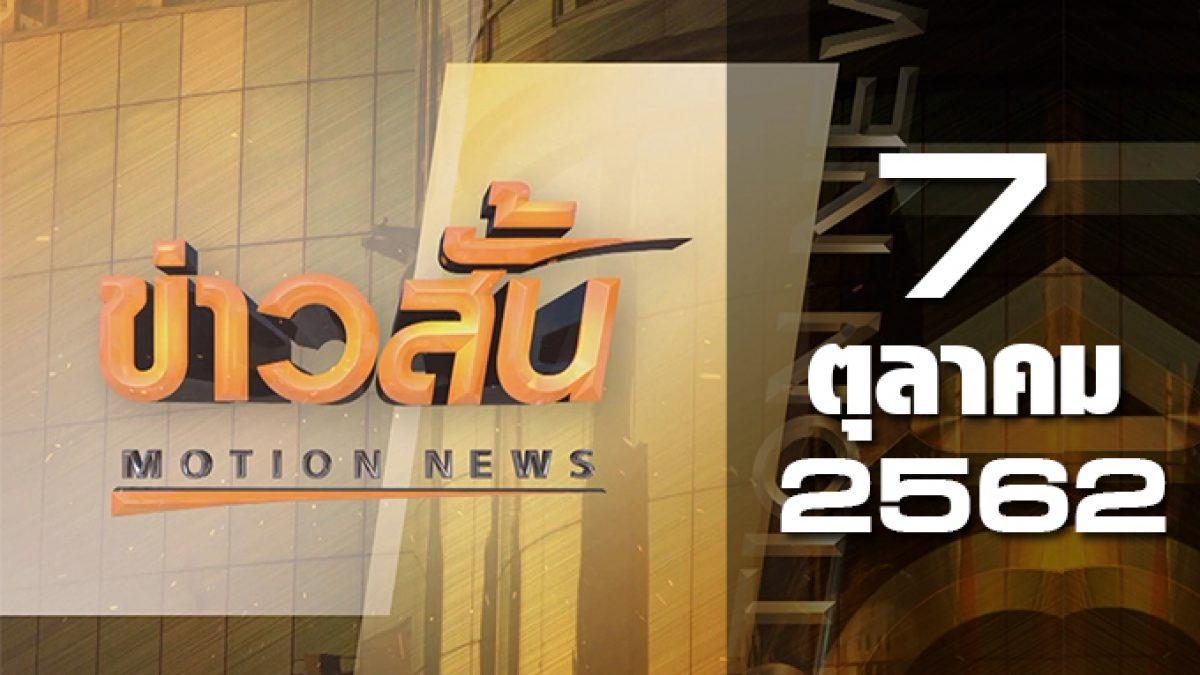 ข่าวสั้น Motion News Break 3 07-10-62