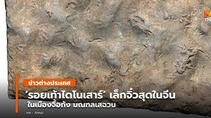 เสฉวนพบ 'รอยเท้าไดโนเสาร์' เล็กจิ๋วสุดในจีน