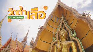 พาเที่ยว วัดถํ้าเสือ หนึ่งในเเลนด์มาร์คสำคัญของกาญจนบุรี