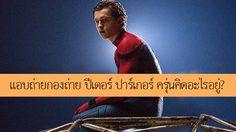 ปีเตอร์ ปาร์เกอร์ นั่งคิดอะไรอยู่? ในคลิปหลุดจากกองถ่าย Spider-Man: Far From Home