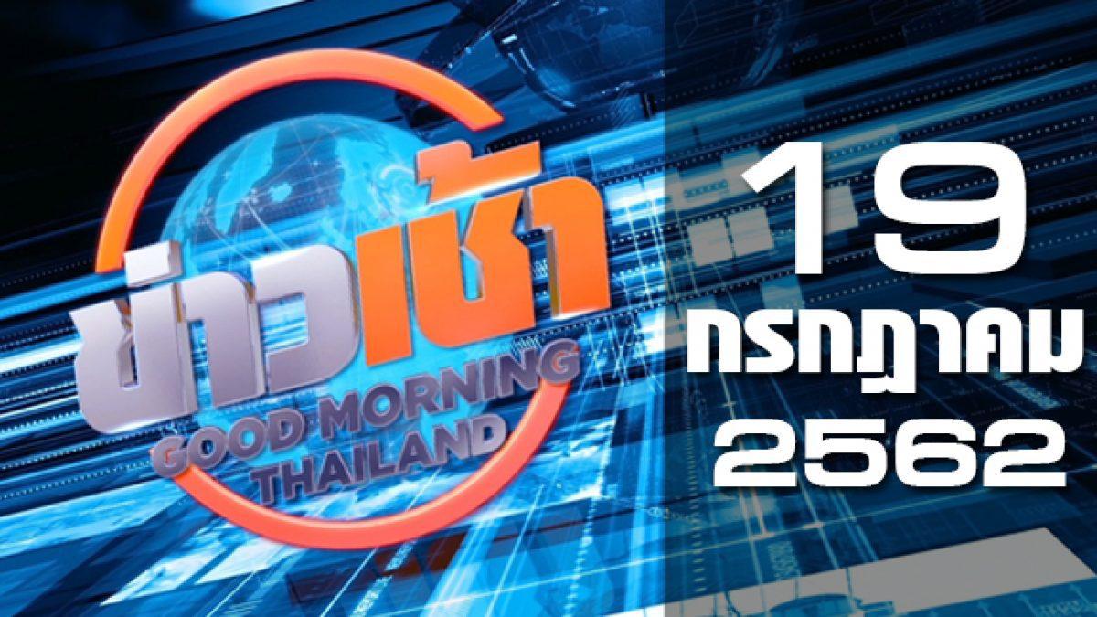 ข่าวเช้า Good Morning Thailand 19-07-62