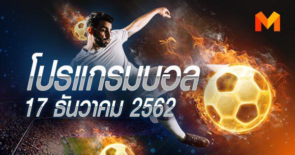 โปรแกรมบอล วันอังคารที่ 17 ธันวาคม 2562