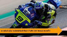 เค-เขมินท์ คูโบะ ระเบิดฟอร์มสุดร้อนแรงเข้าท็อป 5 ในศึก CEV Moto2 สนามที่ 5