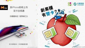 อาจจะมี iPhone ที่ใช้งาน 2 ซิมจริง!! หลังบริษัทเครือข่ายจีนเผยโปสเตอร์ก่อน iPhone เปิดตัว