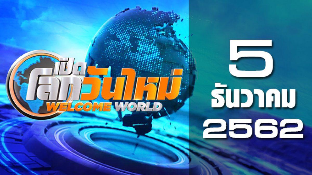 เปิดโลกวันใหม่ Welcome World 05-12-62