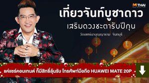 อ.คฑา ชวนเที่ยวจันทบุรี ร่วมพิธีบูชาดาว เสริมดวงชะตารับปีกุน 2562