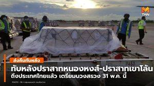 ทับหลังปราสาทหนองหงส์และปราสาทเขาโล้น ถึงประเทศไทยแล้ว