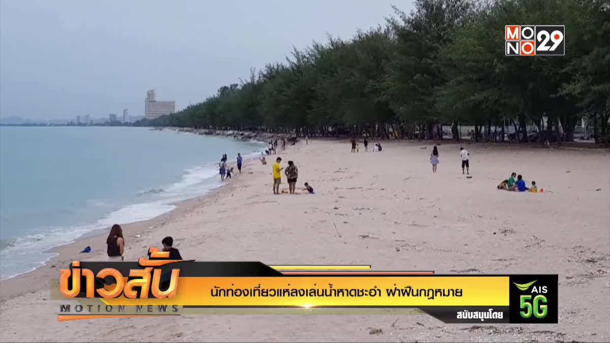 นักท่องเที่ยวแห่ลงเล่นน้ำหาดชะอำ ฝ่าฝืนกฎหมาย