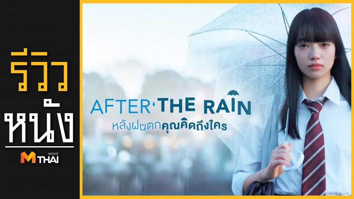 รีวิวหนัง After the Rain หลังฝนตก คุณคิดถึงใคร