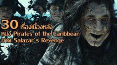 รู้กันหรือยัง!!? 30 เรื่องที่เกิดขึ้นระหว่างถ่ายทำ Pirates of the Caribbean: Salazar's Revenge