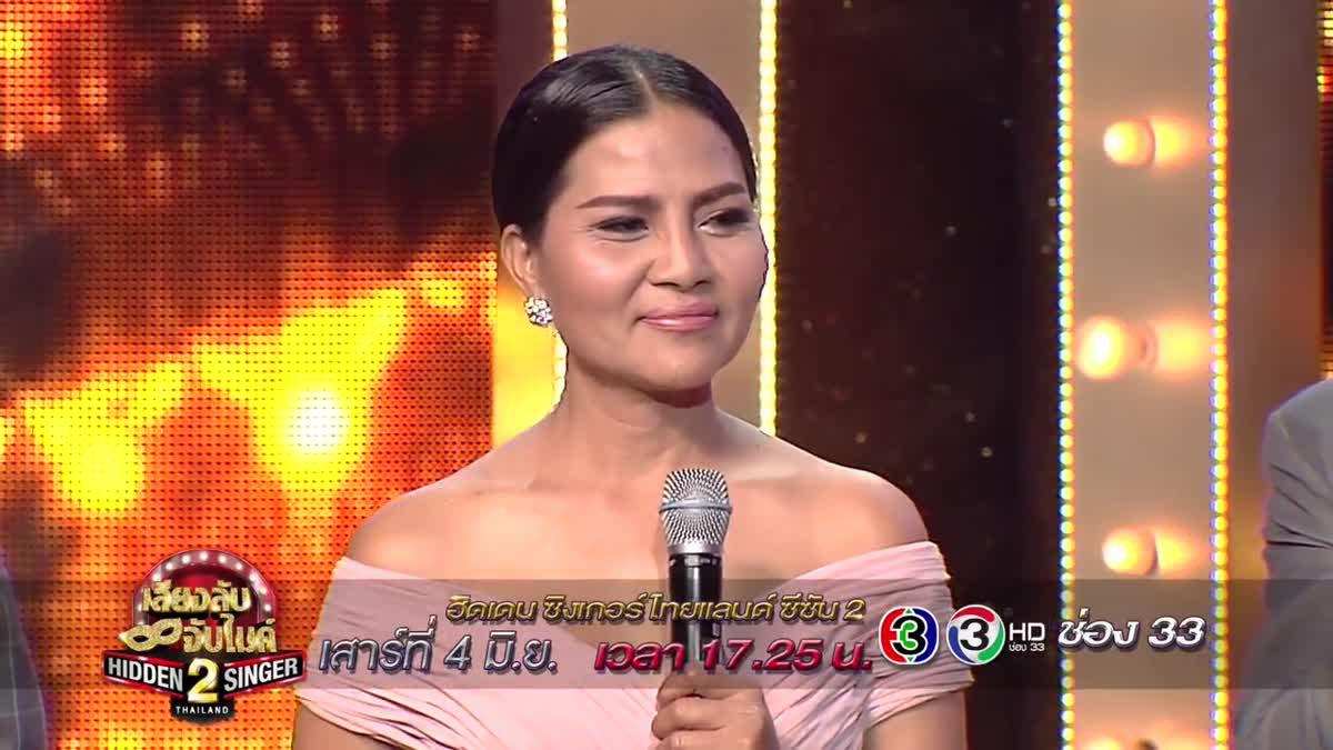 Spot - Hidden Singer Thailand เสียงลับจับไมค์ S2 Ep.07 - สุนารี ราชสีมา (4 มิ.ย. 59)