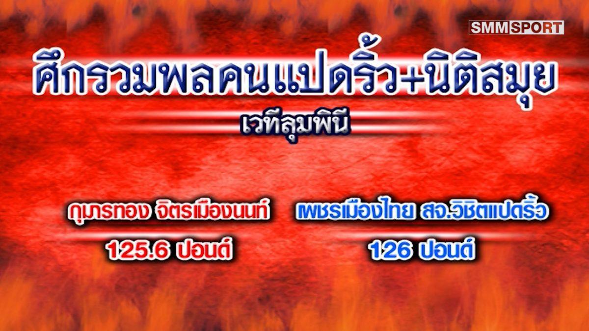 'เพชรเมืองไทย' ได้ใหญ่กระซวกเข่าดับ 'กุมารทอง'