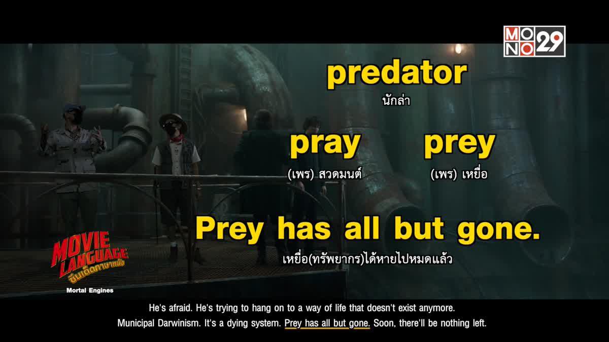 Movie Language ซีนเด็ดภาษาหนัง Mortal Engines