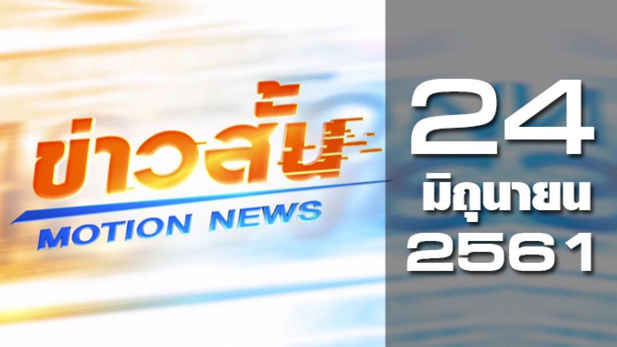 ข่าวสั้น Motion News Break 1 24-06-61