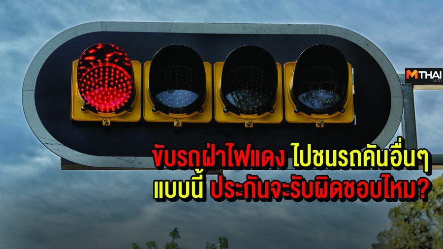 ขับรถฝ่าไฟแดง ไปชนรถคันอื่นๆ แบบนี้ประกันจะรับผิดชอบไหม?