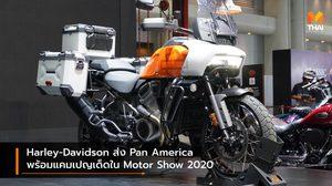 Harley-Davidson ส่ง Pan America พร้อมแคมเปญเด็ดใน Motor Show 2020