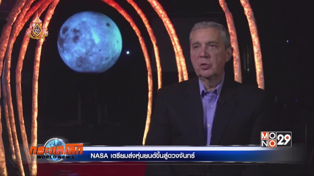 NASA เตรียมส่งหุ่นยนต์ขึ้นสู่ดวงจันทร์
