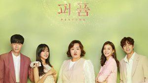 เรื่องย่อซีรีส์เกาหลี Perfume