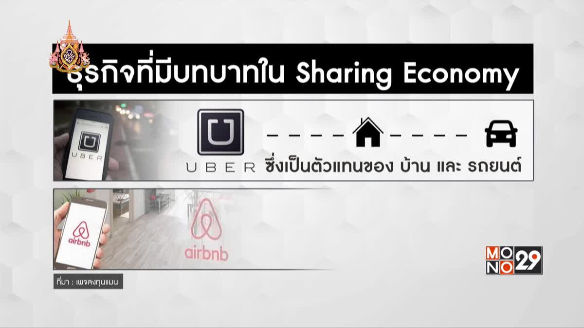 29 LifeSmart : รู้ทันโลก Airbnb และ Uber ต้นแบบของ Sharing Economy