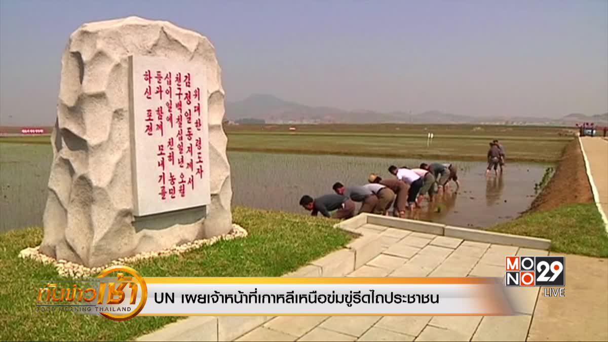 UN เผยเจ้าหน้าที่เกาหลีเหนือข่มขู่รีดไถประชาชน