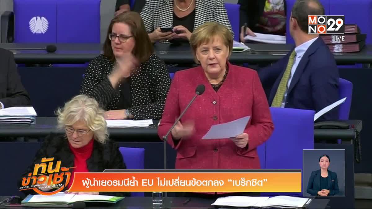 """ผู้นำเยอรมนีย้ำ EU ไม่เปลี่ยนข้อตกลง """"เบร็กซิต"""""""