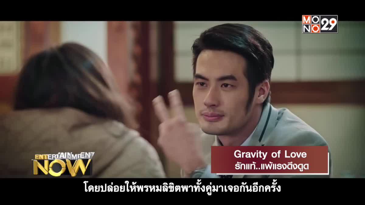 Movie Review : Gravity of Love รักแท้..แพ้แรงดึงดูด