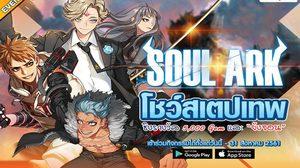 ทำคลิปรีวิวเกม Soul Ark โชว์สเตปเทพ รับไอเทมสุดทึ่ง