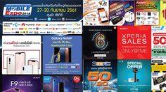 โบรชัวร์แรกงาน Thailand Mobile Expo 2018 รวมโปรฯ ลดแหลกแจกเพียบ