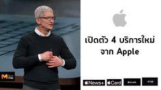 Apple เปิดตัวการให้บริการใหม่เป็นหลัก สะดวกสบายมากขึ้นเหมาะกับผู้ใช้งาน