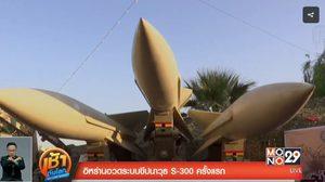 อิหร่านอวดระบบขีปนาวุธ S-300 ครั้งแรก