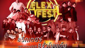 FLEX 102.5 จัดมหกรรมคอนเสิร์ตเขย่าความมันส์กลางกรุง..ฟรี!