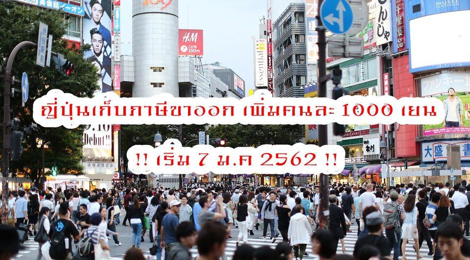 จะได้เงินเพิ่มหรือลดนักท่องเที่ยว เมื่อญี่ปุ่นเริ่มเก็บภาษีขาออก คนละ 1000 เยน?!?