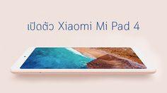 เปิดตัว Xiaomi Mi Pad 4 แท็บเล็ต 8 นิ้ว ใส่ซิมได้ Snap 660 เริ่มต้น 5,500 บาท