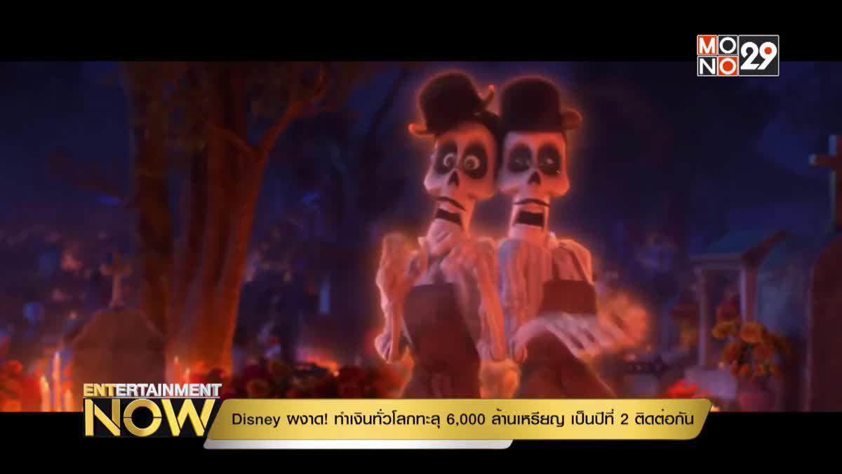 Disney ผงาด! ทำเงินทั่วโลกทะลุ 6,000 ล้านเหรียญ เป็นปีที่ 2 ติดต่อกัน
