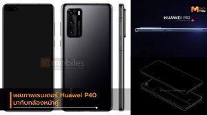 เผยภาพเรนเดอร์แบบชัดของ Huawei P40 กล้องหลัง 3 ตัว และกล้องหน้าคู่
