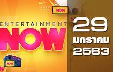 Entertainment Now 29-01-63
