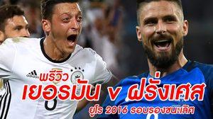 พรีวิว: ยูโร 2016 รอบรองชนะเลิศ เยอรมัน พบ ฝรั่งเศส (7 ก.ค.)
