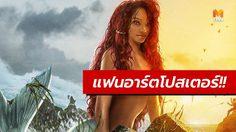 แฟนอาร์ตโปสเตอร์หนัง The Little Mermaid เผยโฉม ฮัลลี เบลี ในบทบาทเงือกสาว แอเรียล