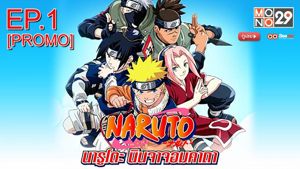 Naruto นารูโตะ นินจาจอมคาถา EP.1 [PROMO]