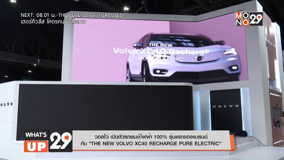 Volvo motor show