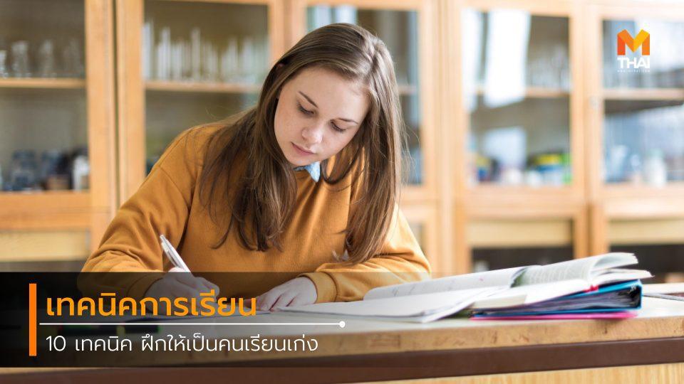 How to learn (ฮาวทูเลิร์น) เรียนยังไงให้ได้เกรด 4