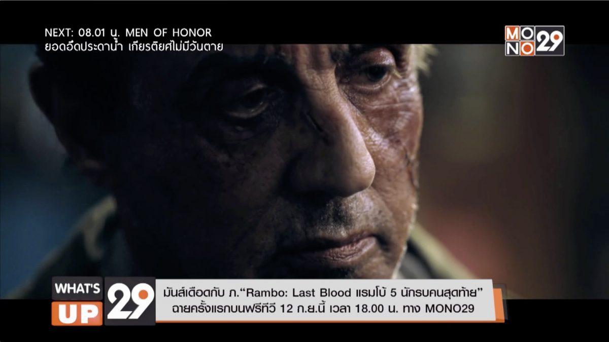 """มันส์เดือดกับ ภ.""""Rambo: Last Blood แรมโบ้ 5 นักรบคนสุดท้าย""""  ฉายครั้งแรกบนฟรีทีวี 12 ก.ย.นี้ เวลา 18.00 น. ทาง MONO29"""