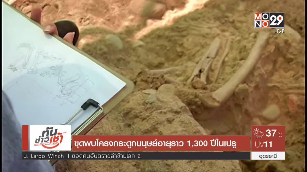 ขุดพบโครงกระดูกมนุษย์อายุราว 1,300 ปีในเปรู