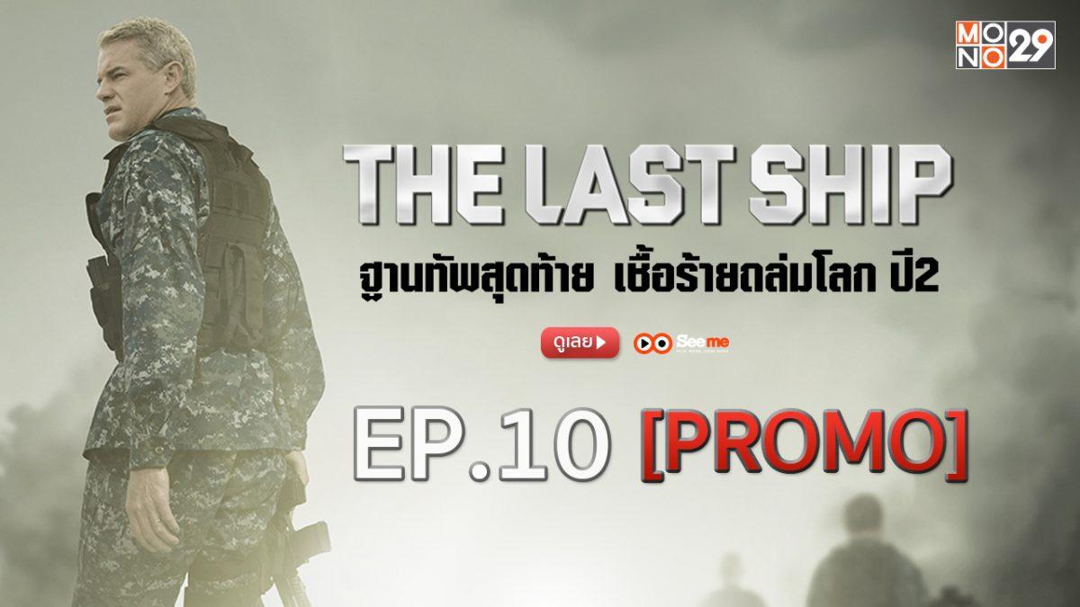 THE LAST SHIP ฐานทัพสุดท้าย เชื้อร้ายถล่มโลก ปี 2 EP.10 [PROMO]