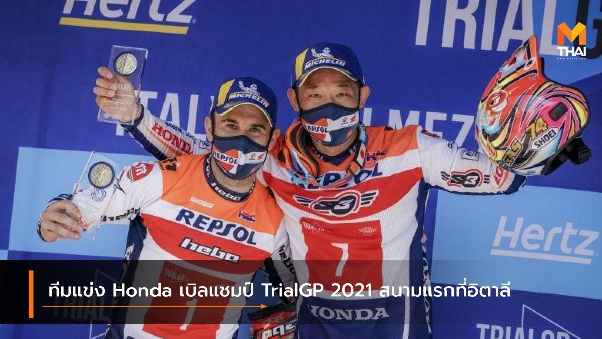 ทีมแข่ง Honda เบิลแชมป์ TrialGP 2021 สนามแรกที่อิตาลี