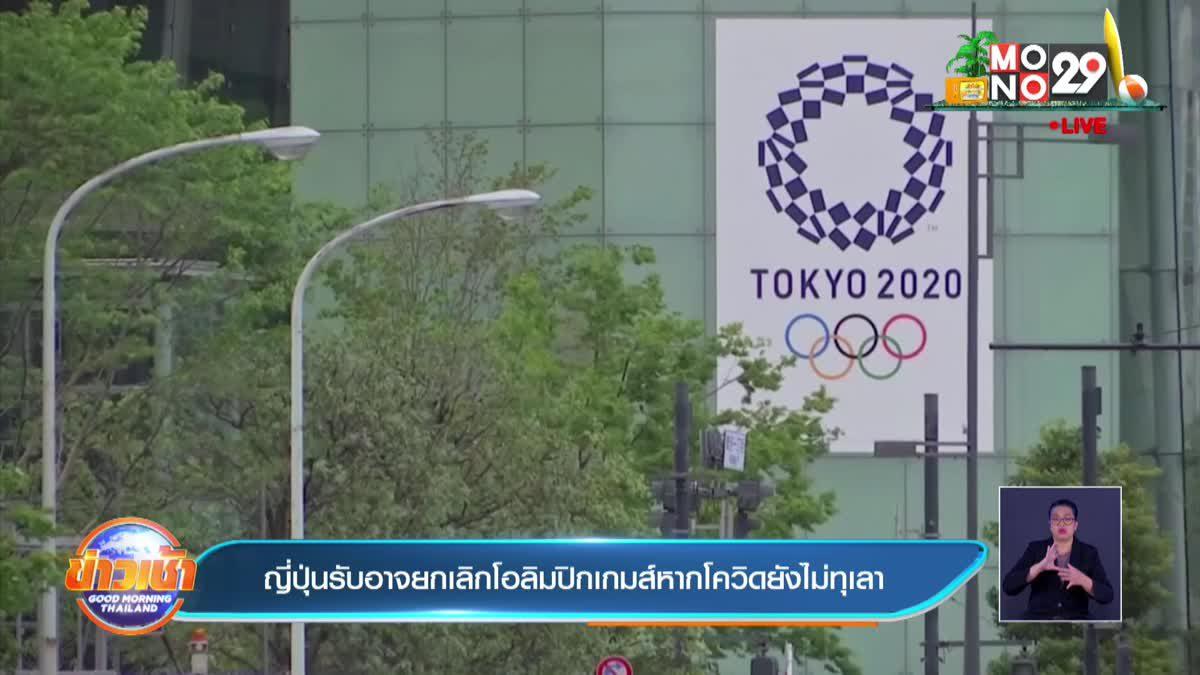 ญี่ปุ่นรับอาจยกเลิกโอลิมปิกเกมส์หากโควิดยังไม่ทุเลา