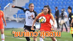 ไม่ถึงฝัน! ชบาแก้วพ่ายจีน 1-3 คว้าอันดับ 4 ฟุตบอลหญิงชิงแชมป์เอเชีย
