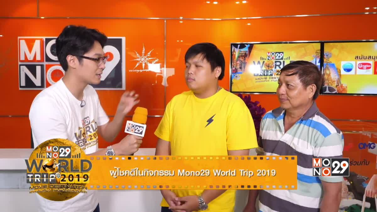"""Mono29 World Trip 2019: Movie Destination"""